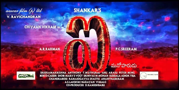 Shankar's I Telugu Logo Poster