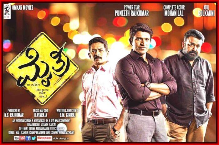 Mythri-Kannada-Film