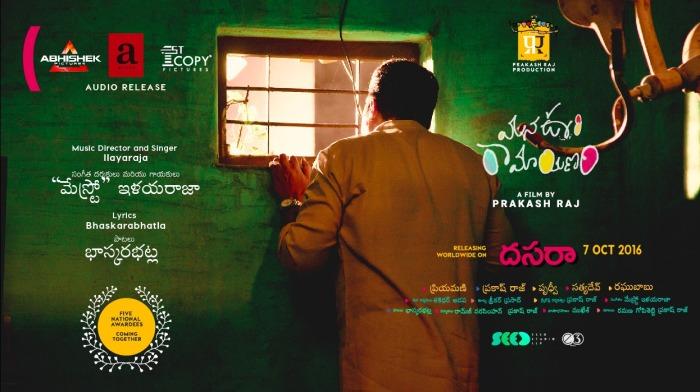 manaoori-ramayanam-poster