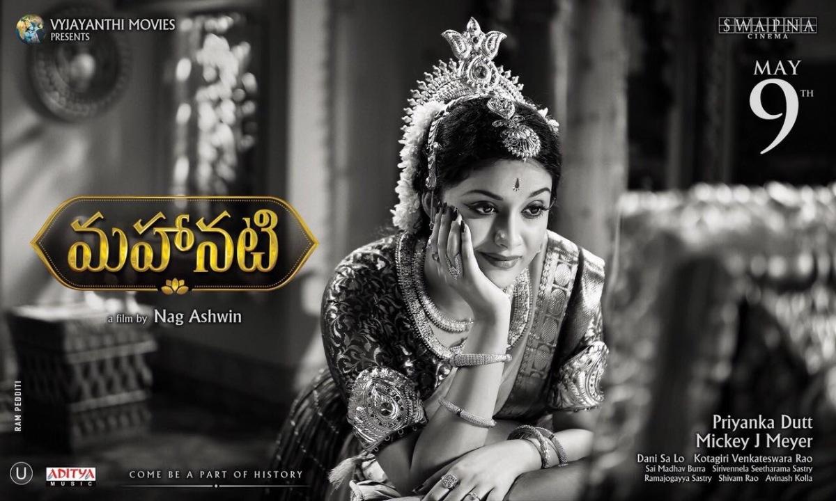 మహానటి (2018)